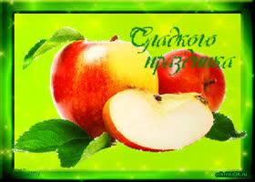 Открытка яблочный спас число 19 августа