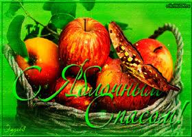 Открытка яблочный спас праздник