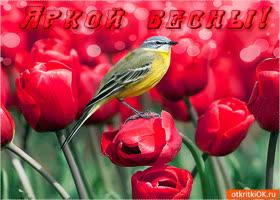 Открытка яркой весны хочу пожелать