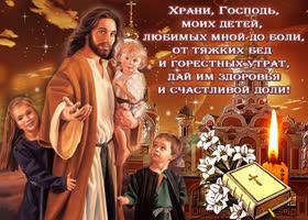Картинка иисус христос, храни моих детей и близких