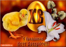 Открытка иисус воскрес - с праздником