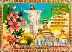 Открытка иисус христос взошел на небеса - с вознесением