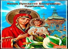 Открытка икона богородицы оршанская