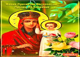 Открытка икона богородицы призри на смирение
