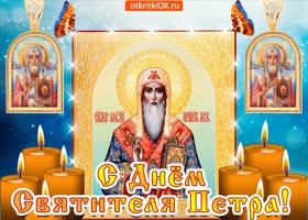Открытка икона день святителя петра