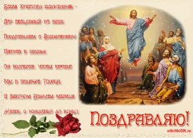 Открытка икона вознесение господне фото