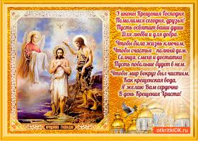 Открытка икона крещения господня