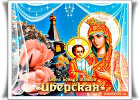 Картинка икона матери иверская