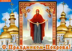 Картинка икона покров богородицы