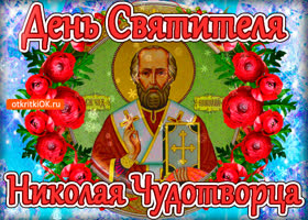 Открытка икона святого николая