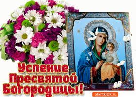 Картинка икона успение пресвятой богородицы