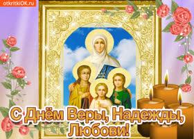 Картинка икона вера надежда любовь