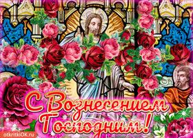 Картинка икона вознесение господне