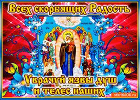 Открытка икона всех скорбящих