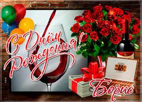 Открытка именная открытка с днем рождения, борис