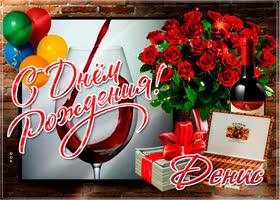 Открытка именная открытка с днем рождения, денис