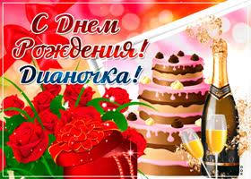 Открытка именная открытка с днем рождения, диана