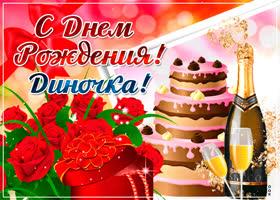 Открытка именная открытка с днем рождения, дина
