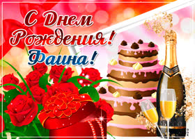 Картинка именная открытка с днем рождения, фаина