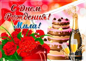 Картинка именная открытка с днем рождения, мила