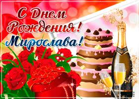 Картинка именная открытка с днем рождения, мирослава