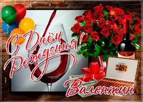 Открытка именная открытка с днем рождения, валентин