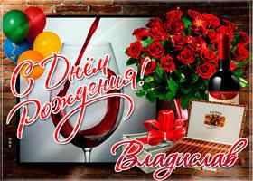 Открытка именная открытка с днем рождения, владислав