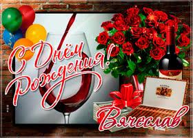 Открытка именная открытка с днем рождения, вячеслав