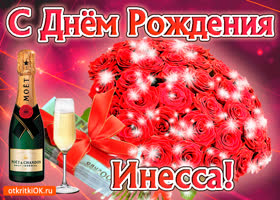 Открытка инесса с праздником тебя