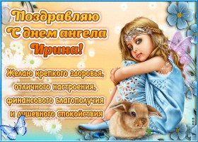 Картинка ирина, с днем ангела поздравляю