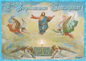 Открытка иисус вознесся на небо