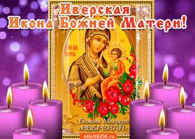 Картинка иверская икона божией матери