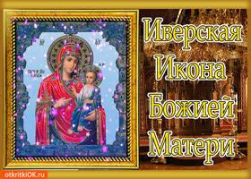 Открытка иверская икона божией матери поздравляю