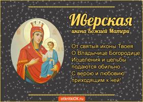 Открытка иверская икона божией матери! с праздником!