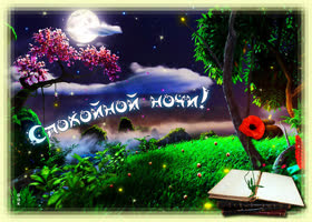 Открытка изумительная картинка спокойной ночи