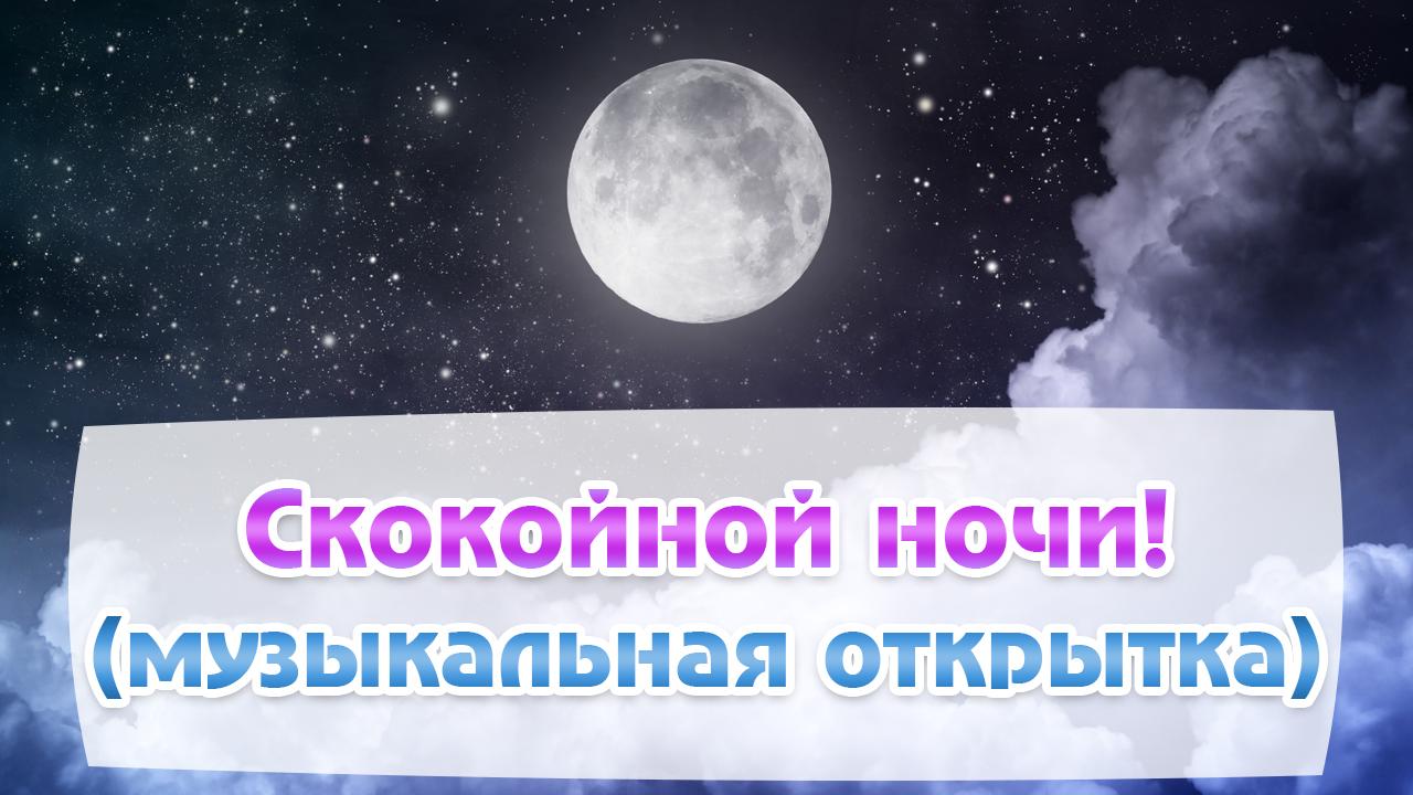 Открытка спокойной ночи! добрых снов! музыкальная открытка.