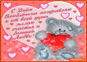 Открытка желаю большой любви