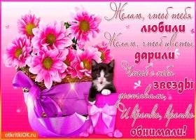 Картинка желаю чтоб цветы дарили