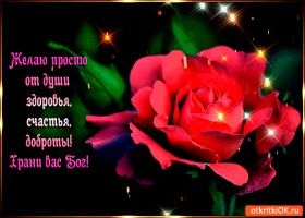 Открытка желаю доброты от всей души