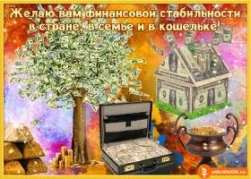 Картинка желаю финансовой стабильности