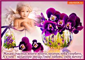Картинка желаю много счастья и любви
