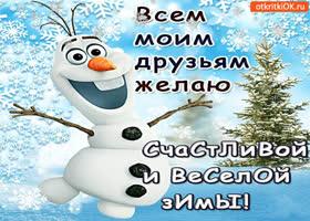 Открытка желаю счастливой и веселой зимы