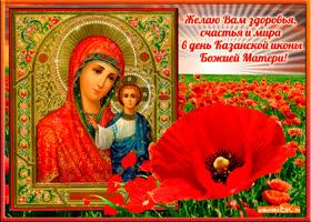 Картинка желаю вам здоровья в день казанской иконы