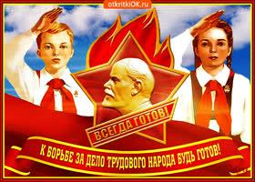 Картинка к борьбе за дело трудового народа будь готов