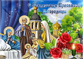 Открытка к празднику рождество пресвятой богородицы