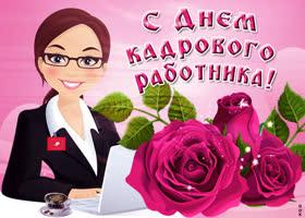 Открытка кадрового работника поздравляю