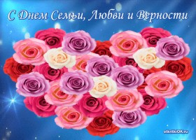 Открытка какого числа день семьи любви и верности – 8 июля