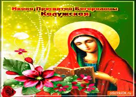 Открытка калужская икона божией матери