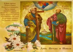 Картинка картина апостолы пётр и павел