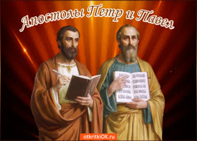 Картинка картинка апостолы петр и павел